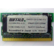 BUFFALO DM333-D512/MC-FJ 512MB DDR microDIMM 172pin