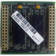 Видеопамять для Compaq Deskpro 2000 (SP# 213859-001, DG# 004828-001, ASSY 004827-001)
