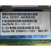 Серверная память SUN (FRU PN 511-1151-01) 2Gb DDR2 ECC FB, память для сервера SUN FRU P/N 511-1151 (Fujitsu CF00511-1151)