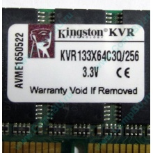 Память 256Mb DIMM Kingston KVR133X64C3Q/256 SDRAM 168-pin 133MHz 3.3 V