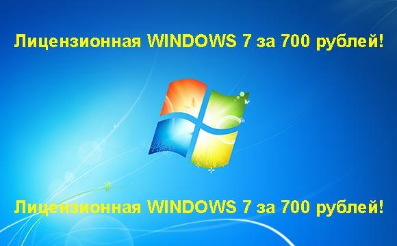 Недорогая лицензионная Windows 7, купить дёшево лицензионную Windows 7. Акция: распродажа Windows!